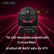 คุณภาพสูง SHEHDS LED ไฟหน้าเลเซอร์บีมฟุตบอลบีม ไฟเทคโนโลยีดิสโก้,ไฟเวที ไฟปาร์ตี้ ไฟแฟลชเวที ,สำหรับปาร์ตี้ ดิสโก้ คลับ ผับ KTV,สามารถใช้ได้โดยไม่ต้องใช้คอนโซลจัดส่งในวันเดียวกัน