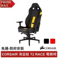 CORSAIR 海盜船 T2 RACE 電競專用椅 電競椅 聯強代理配送