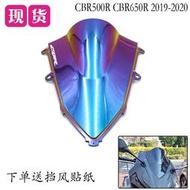 ✨【現貨】適用本田 CBR650R CBR500R 2019-2020 擋風玻璃 前風擋 前風鏡