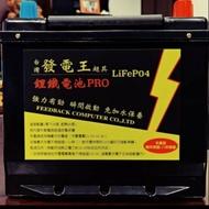 發電王磷酸鋰鐵電池50ah。本賣場為未稅價格。如需開立發票,請至另一個含稅賣場下標