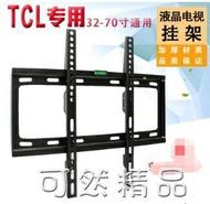TCL原裝通用液晶電視機掛架32/39/40/42/43/48/49/50/55/60/65寸