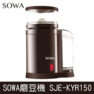 【SOWA】磨豆機SJE-KYR150