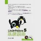 Linux Fedora系統網路教學( 加強DVD與VCD版)