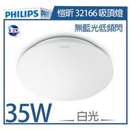 飛利浦 32166 愷昕LED 35W 6500K 全電壓 吸頂燈-白光