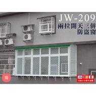 JW-209 大發鋼鋁門窗 鋁門 三合一通風門 花格鋁門 淋浴拉門 落地門