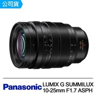【Panasonic 國際牌】LUMIX G SUMMILUX 10-25mm F1.7 ASPH(公司貨)