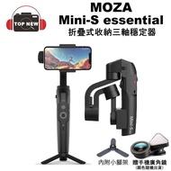[贈廣角鏡] MOZA Mini-S essential 魔爪 手機三軸穩定器 摺疊 盜夢空間 手持穩定器 台灣公司貨