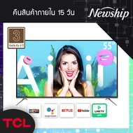 TCL ทีวี 55 นิ้ว LED 4K UHD Android 9.0 Wifi Smart TV (รุ่น 55P8) google assistant & Netflix &Youtube-2G RAM+16GROM-Free Voice Search remote