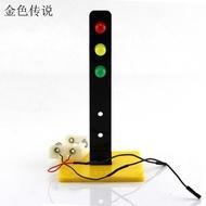 【科技手工】【滿288發貨】\n7575紅綠燈 科技小制作 小發明 信號燈 紅綠燈模型玩具 DIY科普