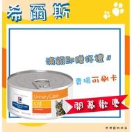 Hills 希爾思 貓 c/d 泌尿道 處方 罐頭 156g 醬狀罐頭/貓CD罐/CD 6238