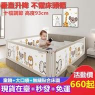 現貨秒發免運 正版同樂堡嬰兒童床床圍 床圍欄 60-90CM   10段調節 垂直升降  床邊護欄 童鎖圍欄