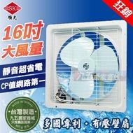 附發票 順光JFB-16壁式通風扇 有壓壁扇 通風機 鋼板吸排兩用 窗型排風扇 抽風扇「九五居家」抽風機 排風機 電風扇