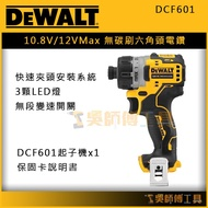 *吳師傅工具*得偉 DEWALT DCF601 10.8V/12VMax 無碳刷六角頭電鑽/調扭起子機(單主機)無電池
