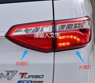 [柚子3C]代購中~納智捷 LUXGEN M7 新款尾燈內外不同價格