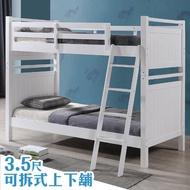 【HERA 赫拉】EHIME愛媛 3.5尺可分式實木上下舖(兒童床)