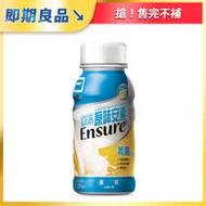 亞培 即期品 安素原味菁選隨身瓶(237mlx24入)x2箱