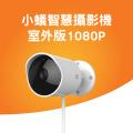 小蟻智慧攝影機 室外版1080P