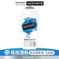 英國femfresh芳芯私密潔膚露 長效清新250ml (買即贈潔膚巾10pcs x1)