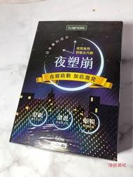 【iVENOR】塑崩三代夜塑崩1盒   效期2022.05 【淨妍美肌】