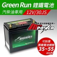 GREENRUN 12V/30JS 鋰鐵啟動電池 原車35~55AH內適用 支援AGM停啟 汽車電瓶【禾笙科技】