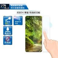 【D&A】Nokia 8.1 / 6.18吋電競專用5H螢幕保護貼(NEW AS玻璃奈米)