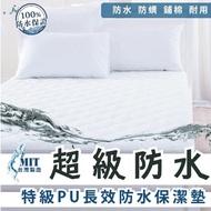 【charming】超級防水保潔墊_台灣製造銷售之冠_雙人加大6尺_加高床包式(雙人加大 6尺 保潔墊 加高床包式)