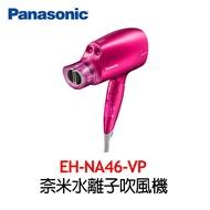 【Panasonic 國際牌】奈米水離子吹風機 EH-NA46 ※附烘罩
