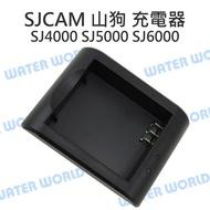 【中壢NOVA-水世界】SJCAM SJ4000 SJ5000 / 山狗 SJ6000【電池充電器】USB 可用行動電源
