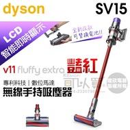 【結帳折$300】dyson 戴森 V11 Fluffy Extra SV15 無線手持式吸塵器 -紅 -原廠公司貨 ( 可替換電池 ) [可以買]