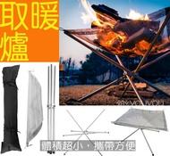 【贈收納袋】折疊式不鏽鋼焚火台 /超輕 攜帶方便 木柴爐 柴火爐 火箭爐 酒精爐 取暖爐