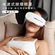 【歐萊依 Aurai】Aurai 酷熱敷水波式按摩眼罩(冷熱敷水波式按摩眼罩)
