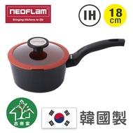 韓國製Neoflam IH款 法國設計De Chef高硬度不沾單柄湯鍋 18cm 含鍋蓋 火鍋 泡麵 【蘋果樹鍋】