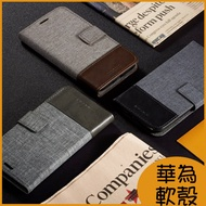 華為商務布料翻蓋皮套Nova4e手機殼nova3保護殼nova3i保護套Nova3e全包邊防摔保護殼