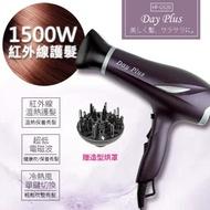 【Day Plus】沙龍級紅外線護髮吹風機 HF-G520(頭髮不分岔)