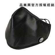 PYX 品業興 P輕薄型口罩 - 亮皮黑【品業興官方授權經銷】