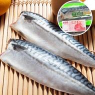 【鮮綠生活】霸王級挪威巨大薄鹽鯖魚 48包(無紙板淨重 185g±10%)