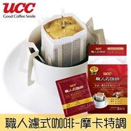【UCC】職人咖啡 濾式咖啡8入-摩卡特調 56g 研磨咖啡粉 黑咖啡 濾掛咖啡 掛耳式咖啡 日本進口咖啡 常溫配送