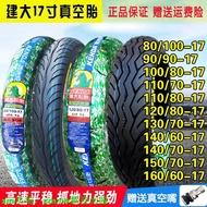 建大輪胎 90/100/110/120/130/140/160/60/70/80-17 摩托車真空胎