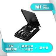 【兩年保固】 hii愛游 旅遊隨行卡5W - type-c 蘋果 安卓 lightning轉接頭 無線充電 讀卡機 支架