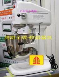 {高雄全成}士邦SP-800,8公升攪拌機(鋁合金組),另售小林12公升攪拌機,有店面有保障,團購2台再優惠