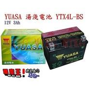 【☆機車王☆】YUASA湯淺 YTX4L-BS=GTX4L-BS/ 四號 4號 機車電池電瓶