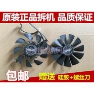 ASUS華碩圣騎士 GTX780/780TI GTX970/980 R9 280/290X 顯卡風扇+