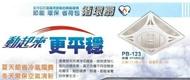 【燈王的店】《台灣製輕鋼架循環扇》110V空調專用 14吋輕鋼架循環扇+附遙控器 ☆ PB123