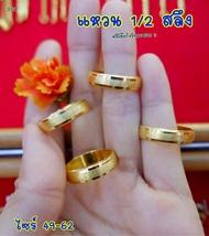 แหวนทองครึ่งสลึง ลายเหลี่ยมรุ้งน้ำหนัก  1.9 กรัม ขายได้ จำนำได้  มีใบรับประกัน