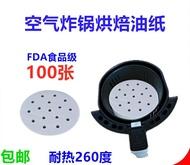 氣炸鍋專用烘焙紙.科帥 米姿 品夏 飛樂 Karalla 都可使用 2L到5.8L規格都適合 每包400張