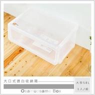 【dayneeds 日需百備】大口式大型透白收納箱(塑膠箱/衣物收納/收納箱/置物箱)