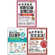 世界最強日語50音記憶口訣+連日本人都驚呆的日文單字心智地圖+世界最強日文文法(3書+3MP3)