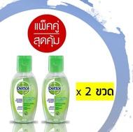 (แพ็คคู่สุดคุ้ม) เจลล้างมือ เดทตอล 50 มล. (1 แพ็ค มี 2 ขวด) Dettol Gel for hand 50ml x 2 # เจลเดทตอล เดทตอล ล้างมือ สบู่เหลวล้างมือ สบู่ ครีมอาบน้ำ