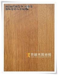 京峻木地板 超耐磨木地板強化木地板 德國原裝PRIMA頂級系列 柚木色
