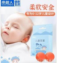 耳塞南極人寶寶新生嬰兒童耳塞防噪音睡眠水隔音飛機減壓洗澡游泳專用 【台灣現貨 聖誕節交換禮物 雙12】